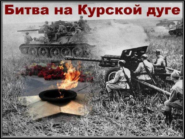 Героев Курской битвы вспомнят поименно