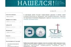 Поиск церковных реабилитационных центров упрощен