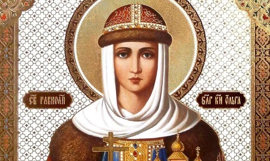 Церковь чтит память святой равноапостольной княгини Ольги ...