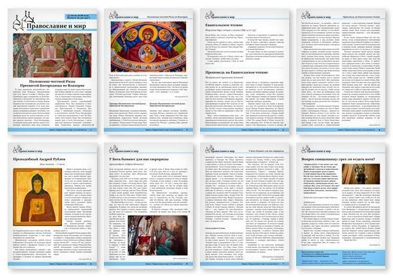 Православная стенгазета № 28 (447)