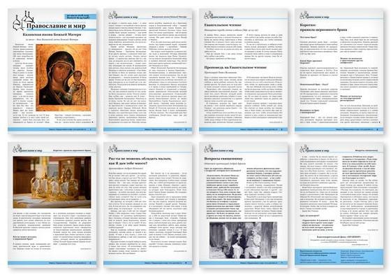 Православная стенгазета № 29 (448)