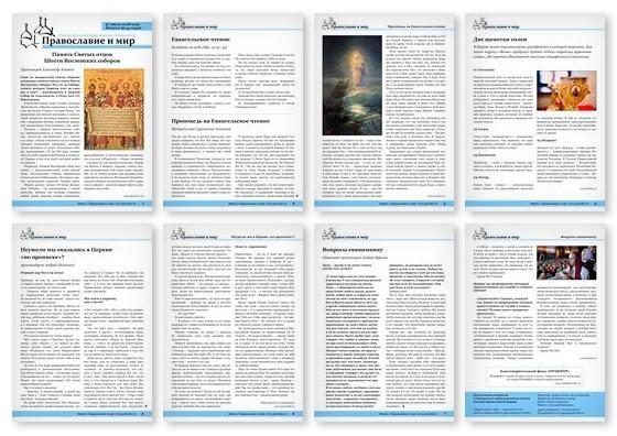 Православная стенгазета № 30 (449)