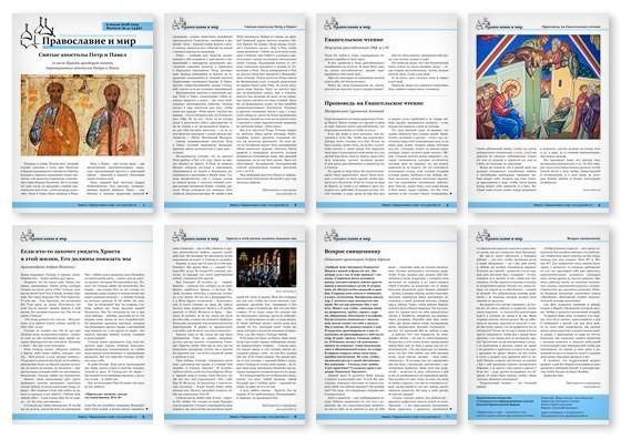 Православная стенгазета № 27 (446)