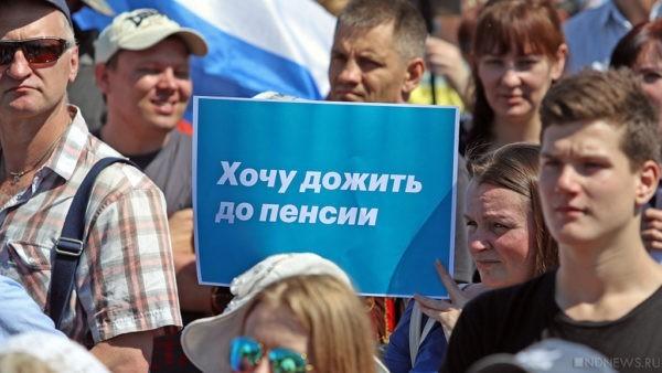 Больше трети россиян готовы протестовать против повышения пенсионного возраста – опрос