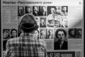 """«Мемориал» открыл выставку памяти жертв """"Расстрельного дома"""" – там хотят сделать…"""