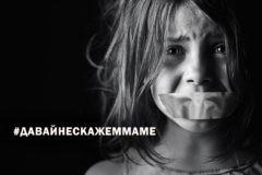 «Ничего не сказала родителям» – как защитить ребенка от педофила