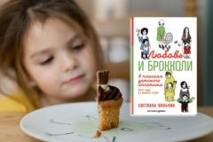 Чем опасны творожки в ярких коробочках и как спасти детей от «сахарной лихорадки»