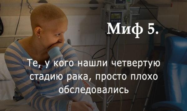 «В семье ни у кого не было» и другие мифы о раке