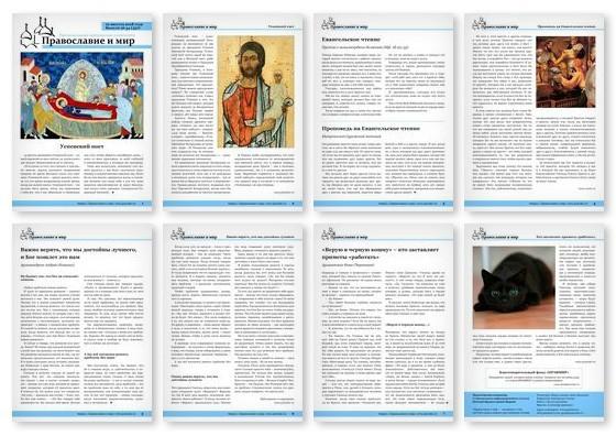 Православная стенгазета № 32 (451)