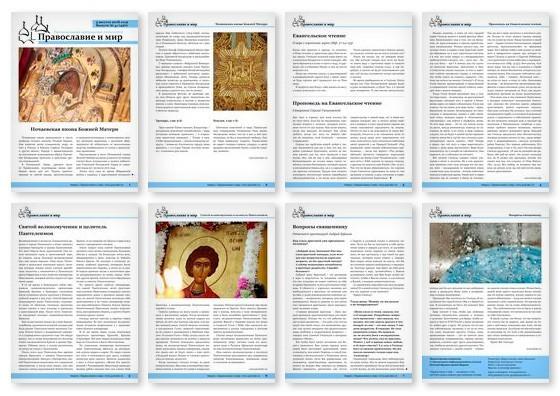 Православная стенгазета № 31 (450)
