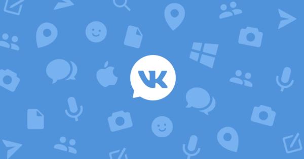 «ВКонтакте» опубликует статистику запросов властей о пользователях
