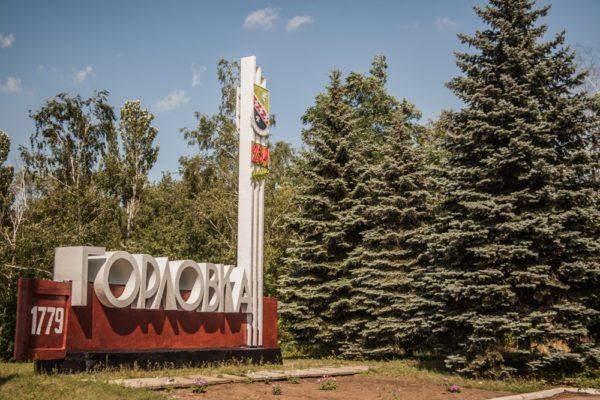 В Горловке трое детей погибли при взрыве мины