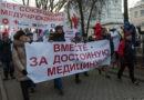 Российские врачи выйдут на митинг против коррупции и оптимизации здравоохранения