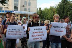 Желающих протестовать против пенсионной реформы  стало меньше – опрос