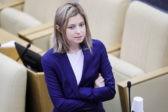 Поклонская предложила разрешить россиянам самим выбирать время выхода на пенсию