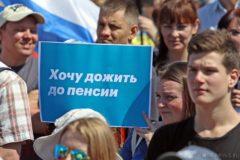 В России прошли митинги против пенсионной реформы, задержаны более 800 человек