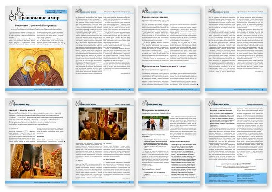 Православная стенгазета № 37 (456)