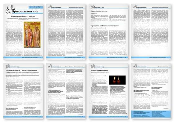 http://media.pravmir.ru/gazeta/21_09_2018.pdf