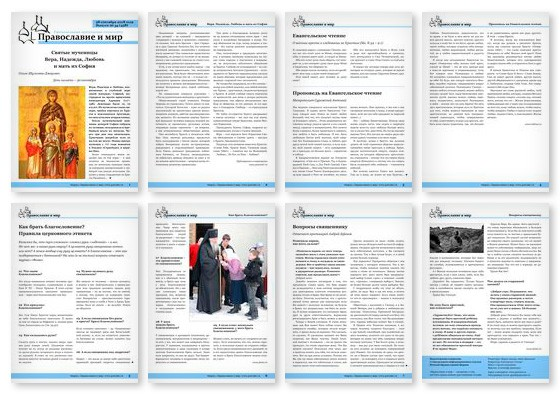 http://media.pravmir.ru/gazeta/28_09_2018.pdf