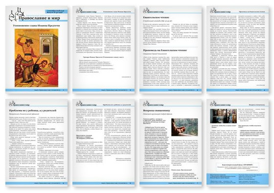 Православная стенгазета № 36 (455)