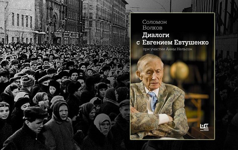 Евгений Евтушенко о похоронах Сталина: «Я помню, как поджимал ноги, потому что они шли по живому»