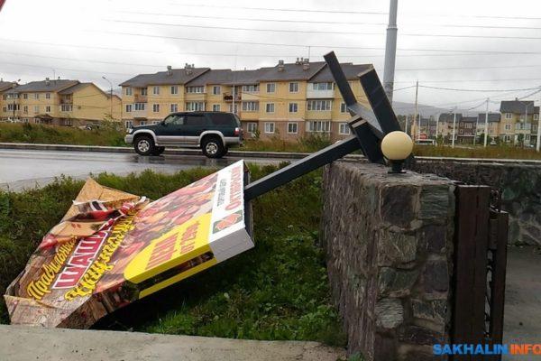 На Сахалине из-за тайфуна 15 населенных пунктов остались без света
