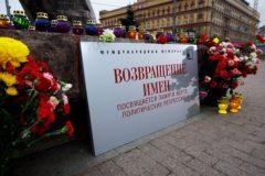 Акция памяти жертв репрессий «Возвращение имен» традиционно пройдет у Соловецкого камня – «Мемориал»