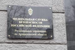 Один человек погиб при взрыве у здания архангельского ФСБ