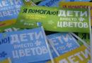 Акция «Дети вместо цветов» собрала рекордные 52 млн рублей на поддержку неизлечимо больных детей