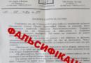 На Украине провокаторы рассылают фейковые сообщения от имени УПЦ