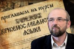 Райкомовская «крыша» и «поповская пропаганда» – как в 1988 году при райкоме комсомола учили церковнославянскому