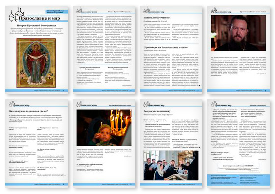 http://media.pravmir.ru/gazeta/12_10_2018.pdf
