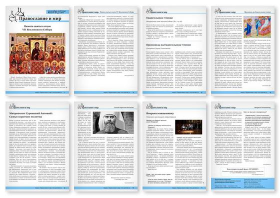 http://media.pravmir.ru/gazeta/19_10_2018.pdf