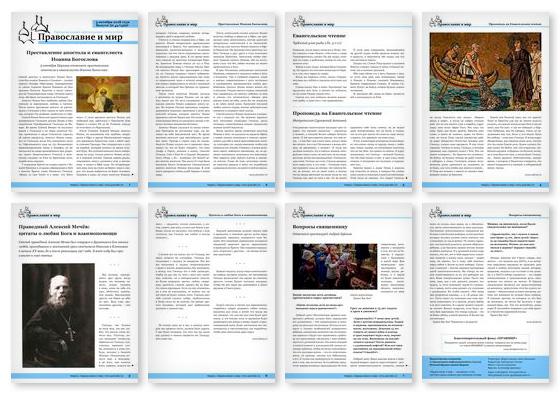 http://media.pravmir.ru/gazeta/05_10_2018.pdf