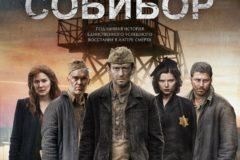 Драма «Собибор» попала в лонг-лист «Оскара»