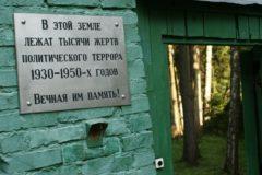 На расстрельном полигоне «Коммунарка» откроется Стена Памяти жертв репрессий
