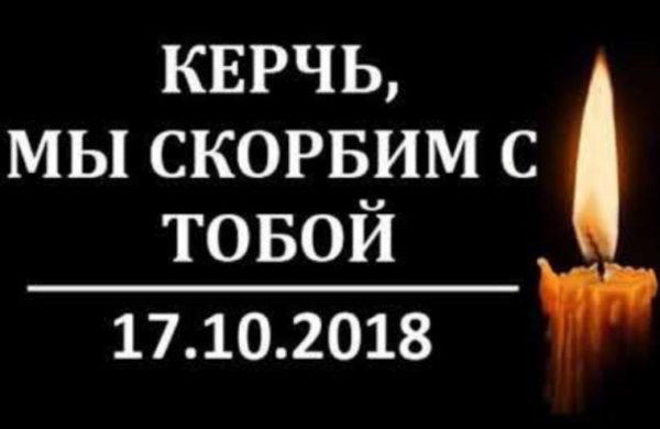 «Готова привезти еду, лекарства, просто приехать и навестить»: Помощь пострадавшим из Керчи предлагают со всей России