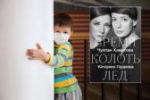 Больница. Глава из книги Катерины Гордеевой и Чулпан Хаматовой «Время колоть лед»