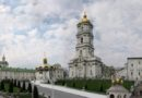 На Украине завели дело из-за передачи УПЦ зданий Почаевской лавры
