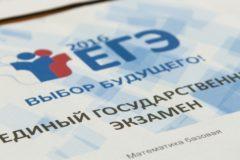 Министерству просвещения предложили заменить ЕГЭ на новую систему