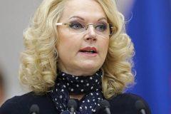 Голикова рассказала, как повысить рождаемость в России