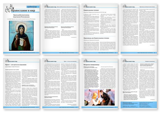 http://media.pravmir.ru/gazeta/09_11_2018.pdf