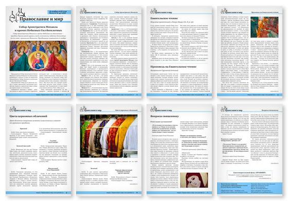 Православная стенгазета № 46 (465)