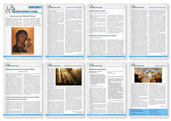 Православная стенгазета № 44 (463)