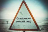 Осторожно – тонкий лед. Как спасти провалившегося в ледяную воду и не погибнуть самому