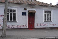 На Украине вандалы исписали здание Ровенской епархии