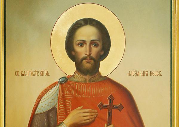 Церковь празднует память святого благоверного князя Александра Невского