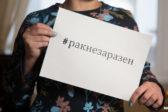 Пациенты с онкологией и их близкие запустили флешмоб #ракнезаразен