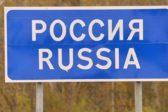 США исключили Россию из списка опасных для туристов стран