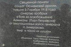В Дагестане открыли памятник турецким солдатам-интервентам